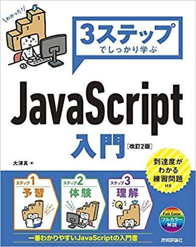 JavaScriptのおすすめ勉強本10選【入門~中級者レベル別】 Kredo Blog