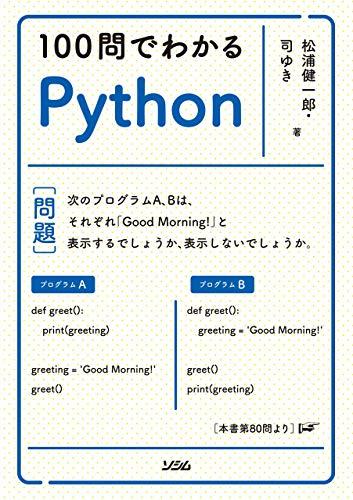 Pythonの練習問題を解けるサイト3つとおすすめの本を紹介!|Kredo Blog