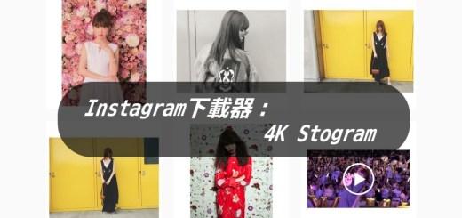 1480-instagram-downloader-4k-stogramCov
