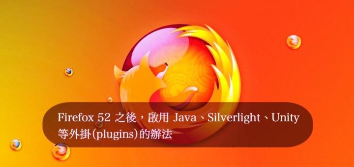 Firefox 52 之後,啟用Java、Silverlight、Unity 等外掛(plugins)的