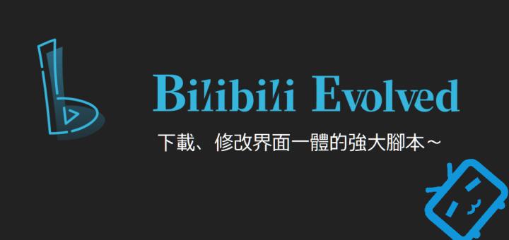 bilibili evolved
