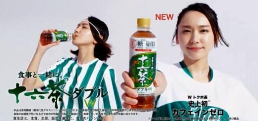 新垣結衣 Asahi朝日 十六茶w足球篇cm截圖