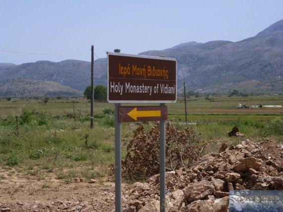 Das Schild, welches in Richtung des Kloster Vidani zeigt, befindet sich direkt an der Abzweigung zu der unbefestigten Strasse.