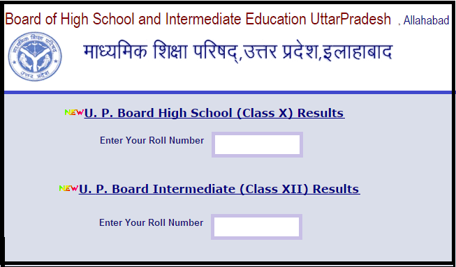 UP Board 10th,12th Class Results Announced | Check your results
