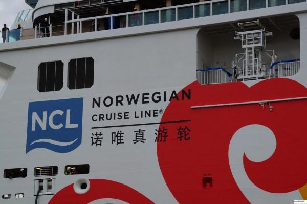 Kreuzfahrt 4.0 NCL Joy Ausdocken