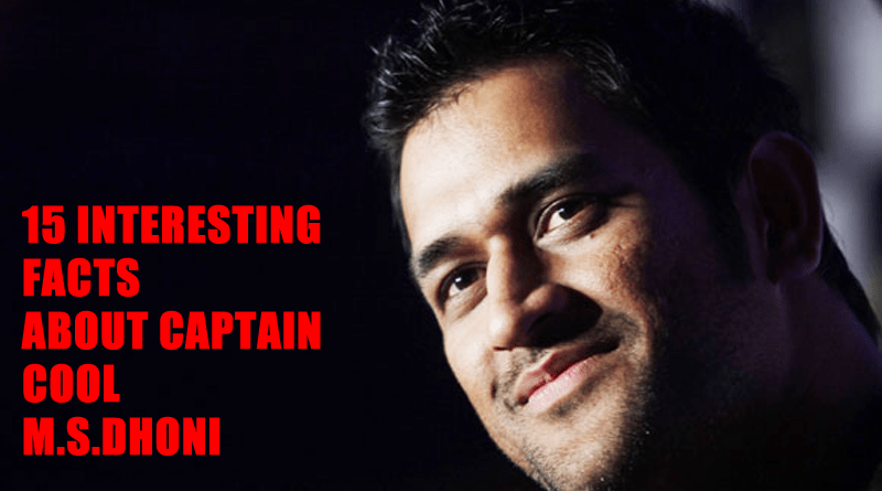 15 Interesting facts about Captain Cool M.S.Dhoni