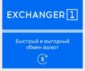 Крипто Обменник Exchanger1
