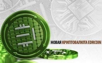 Новая криптовалюта EDRСoin