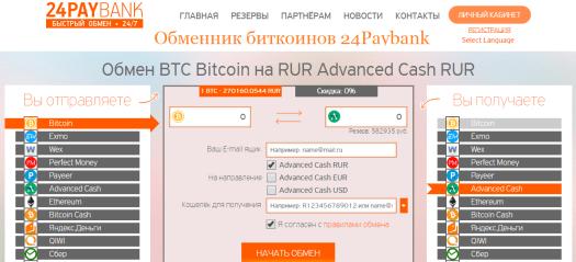 Обменник биткоинов 24Paybank