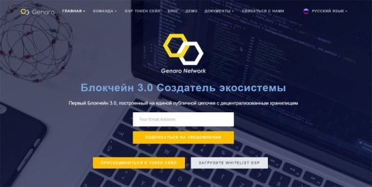 Genaro представляет блокчейн 3.0 с децентрализованным хранилищем данных и анонсирует дату ICO