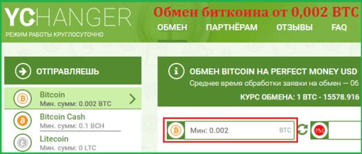Обмен биткоина от 0,002 BTC