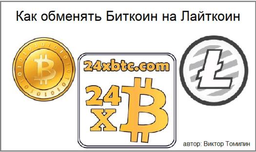 https://i0.wp.com/kriptovalyuta.com/novosti/wp-content/uploads/2018/01/Kak-obmenyat-Bitkoin-na-Laytkoin.png?resize=525%2C312
