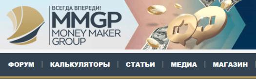 5 місце за популярним форумом mmgp