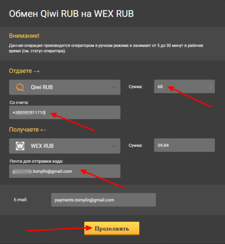 Обмен Qiwi RUB на WEX RUB