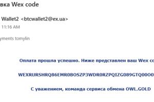 скрин кода на почте