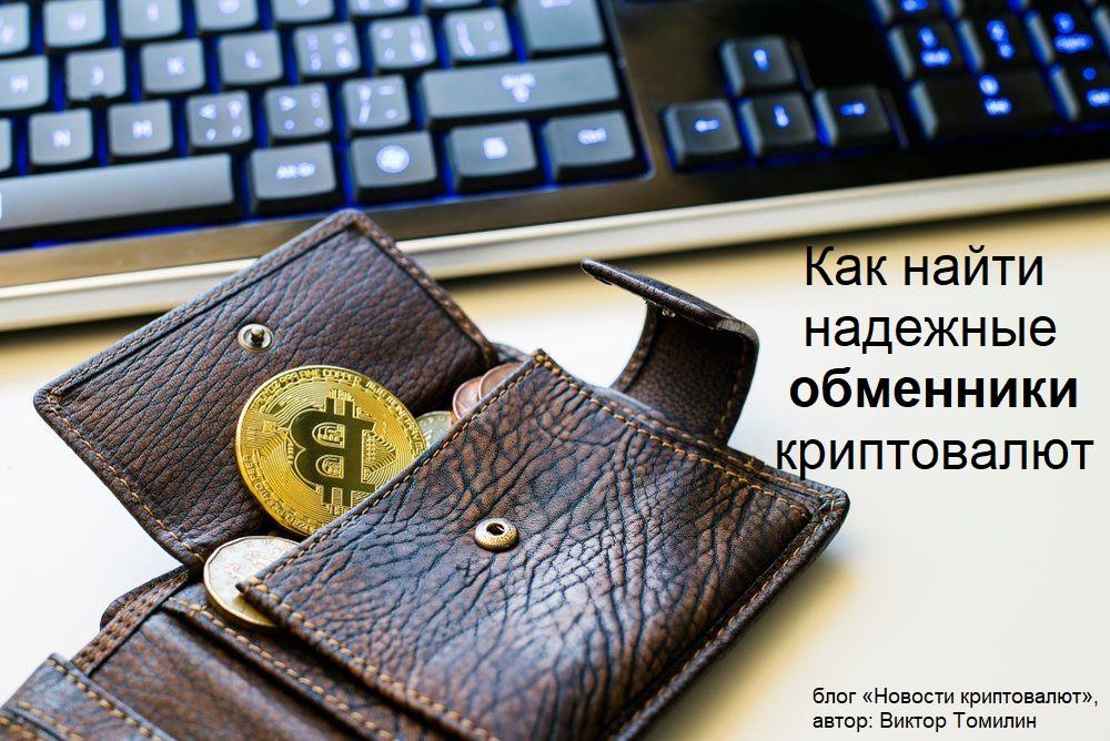 Как найти надежные обменники криптовалют