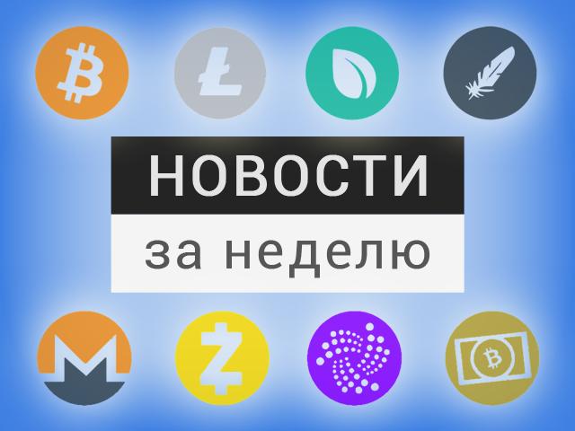 Новости криптовалют за неделю