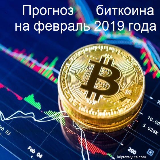 Биткоин прогноз на февраль 2019 психология в торговле на бирже