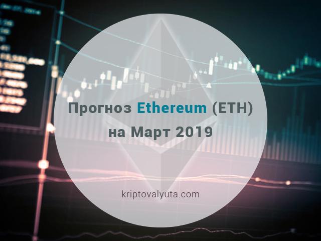 Прогноз Ethereum на март 2019