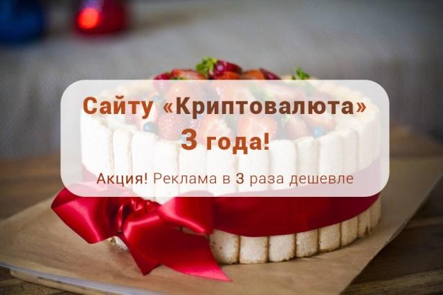 Сайту «Криптовалюта» 3 года!