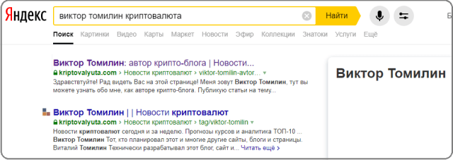Виктор Томилин: автор крипто-блога 3