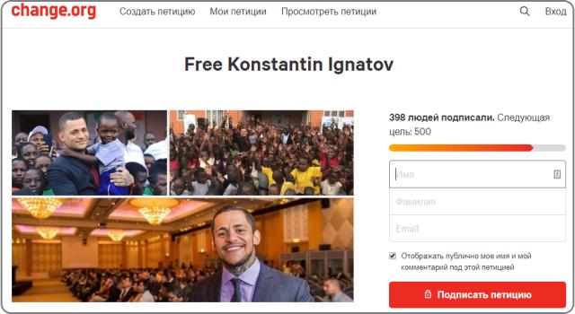 Петиция в поддержку Константина Игнатова