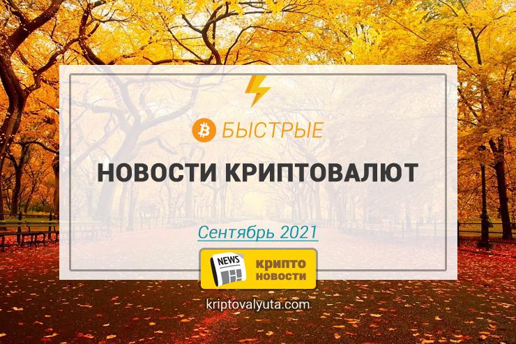Новости криптовалют сегодня, 08-09-2021