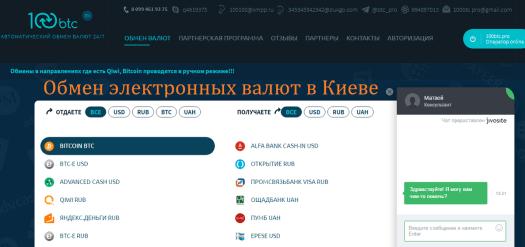 Обмін електронних валют в Києві