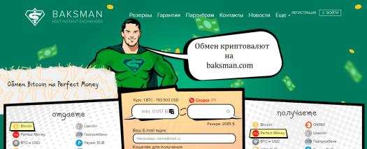 Обмін криптовалют на baksman.com
