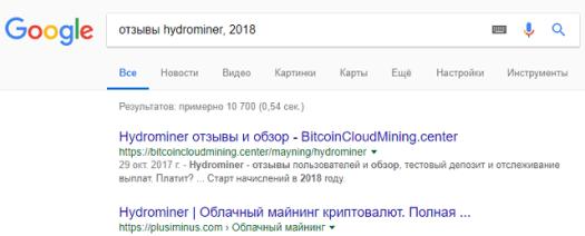 Відгуки Hydrominer, 2018