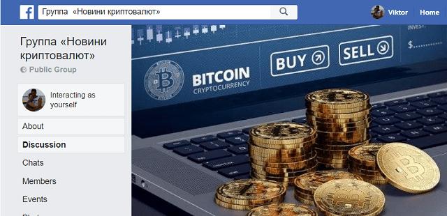 Фейсбук-группа «Новини криптовалют»