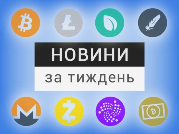 Новини криптовалют за тиждень