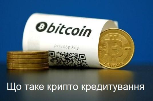 Що таке крипто-кредитування