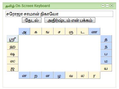 saroja-search.jpg
