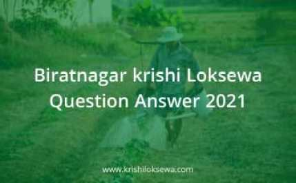 Biratnagar krishi Loksewa Question Answer 2021