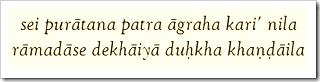 Chaitanya Charitamrita, Madhya 1.119