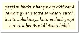 Shrimad Bhagavatam, 5.18.12