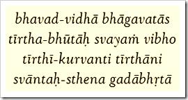 [Shrimad Bhagavatam, 1.13.10]