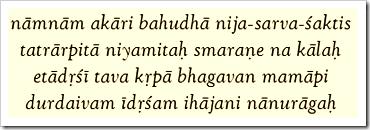[Chaitanya Charitamrita, Antya 20.16]