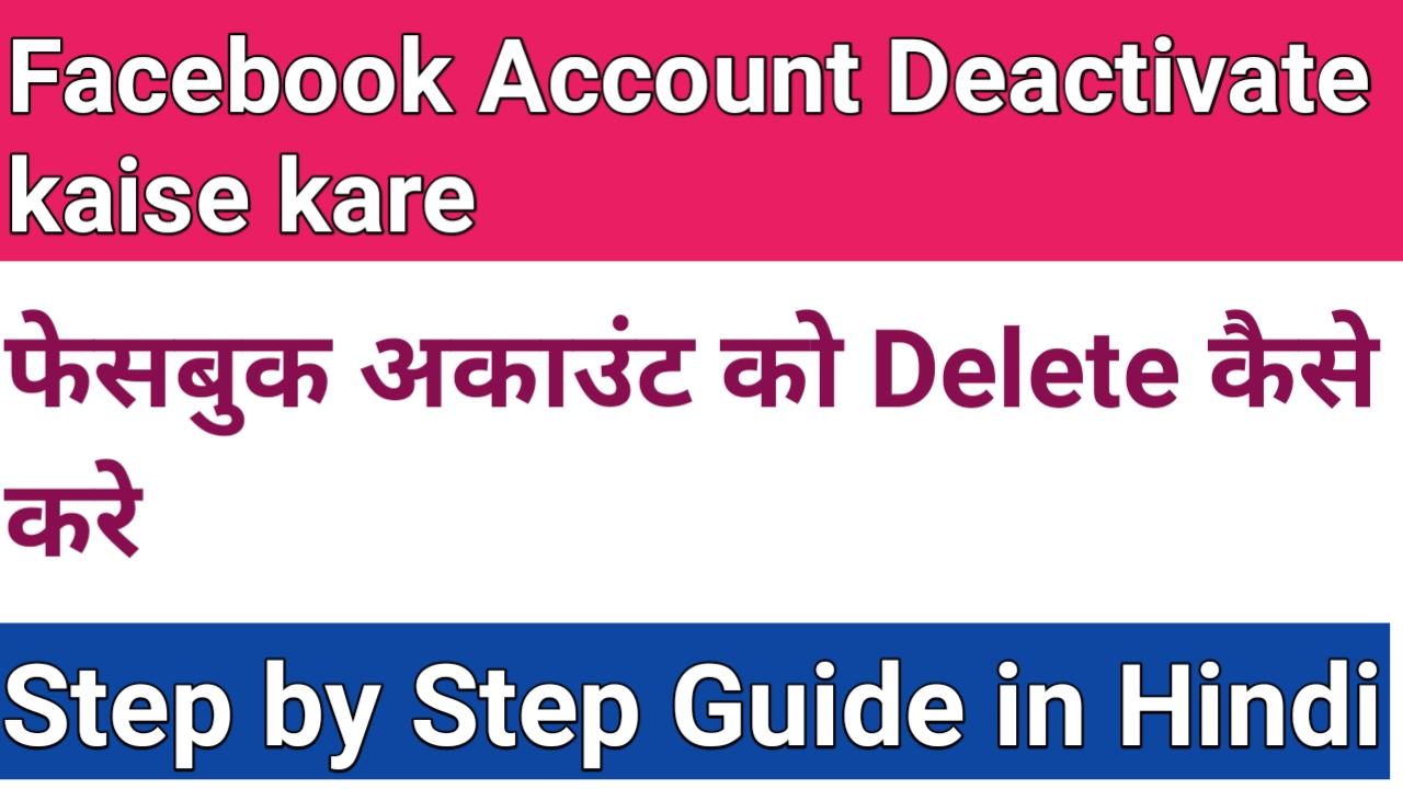 Facebook account deactivate kaise kare