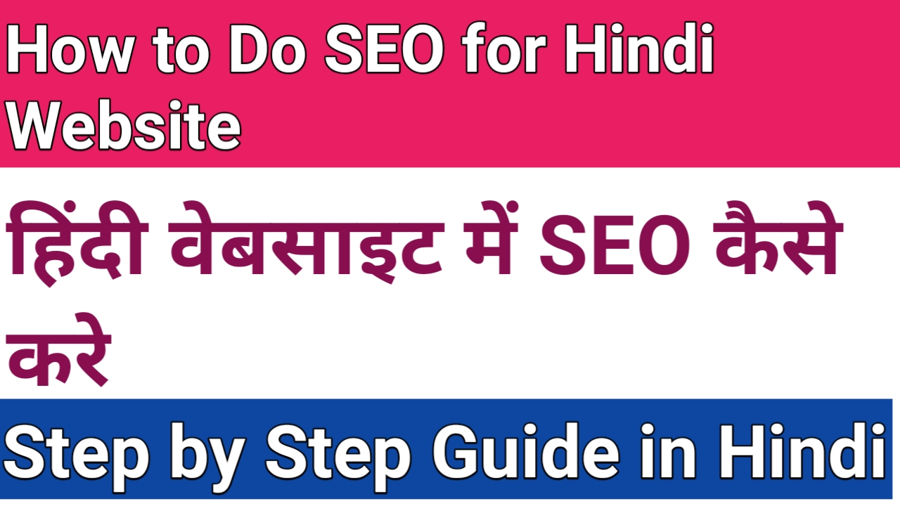 How to do SEO for Hindi website
