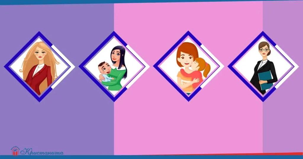 4 типа родители, които наемат детегледачка