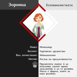 Зорница - Есенциалистката
