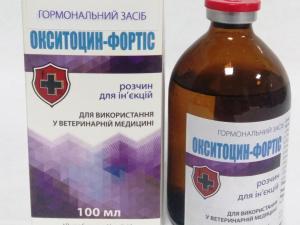 Окситоцин-Фортіс
