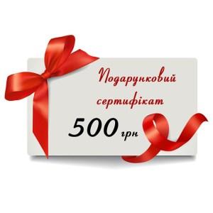 Даруємо Сертифікат на 500 грн