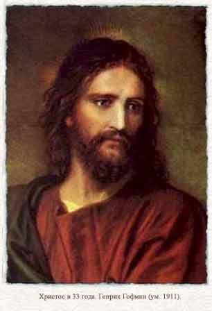 Генрих Гофман. Голова Христа.