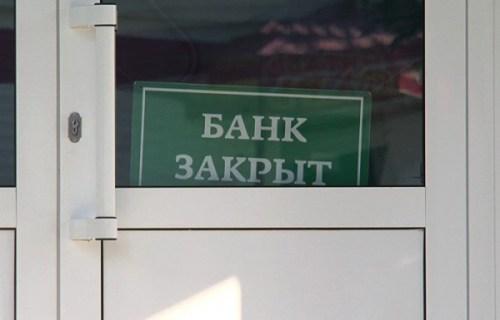 тимчасова адміністрація в банку