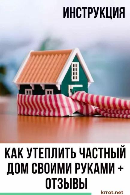 Miten eristää yksityinen talo tehdä se itse