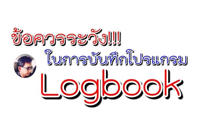ข้อควรระวังในการบันทึกโปรแกรมการบันทึกประวัติการปฏิบัติงาน (Logbook)
