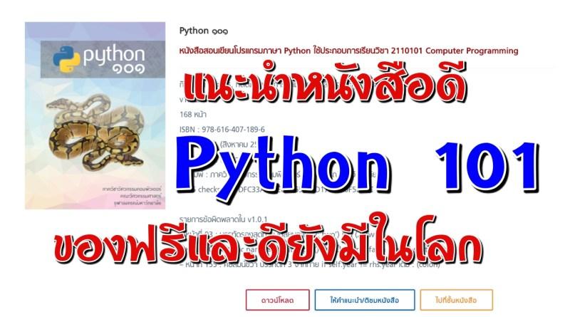 แนะนำ : Python ๑๐๑ หนังสือสอนเขียนโปรแกรมภาษา Python ใช้ประกอบการเรียนวิชา 2110101 Computer Programming